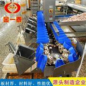 鲍鱼重量分选设备 肉块自动分选机 金一泰