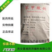 药典标准苯甲酸钠资质齐全药辅批文
