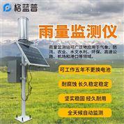 自动雨量监测系统_降雨量实时监测设备
