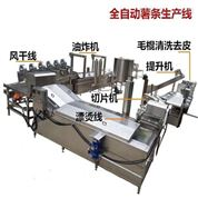 DRT法式速凍薯條成套加工機器設備
