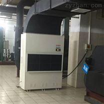 苏州食品厂用奥美特管道除湿机
