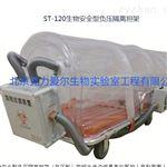 ST-120生物安全型负压隔离担架安全隔离防护