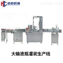 HCGX大输液灌装机