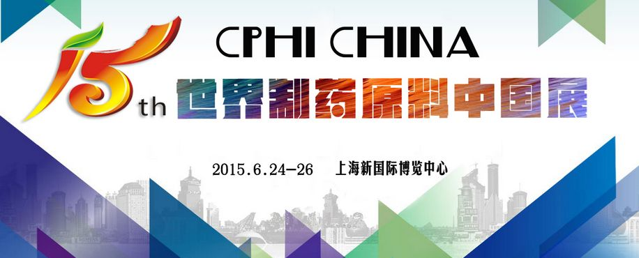 CPhI第十五届世界制药原料中国展
