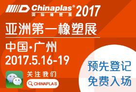 CHINAPLAS 2017国际橡塑展