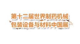 第十二届世界制药机械、包装设备与材料中国展