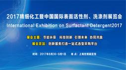 2017精细化工暨中国国际表面活性剂、洗涤剂展览会
