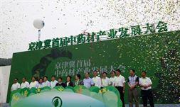 京津冀中药材产业发展大会