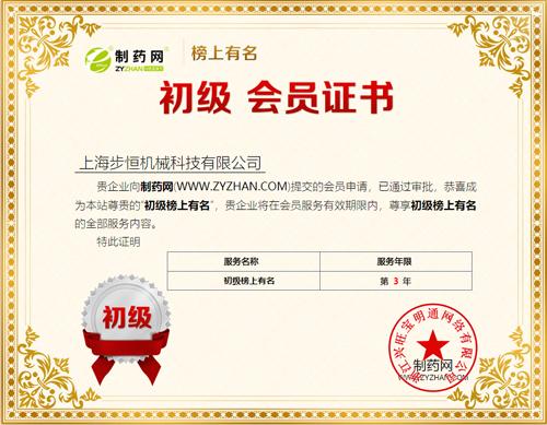 上海步恒機械專注環保領域,致力成為先進的環保裝備供應商