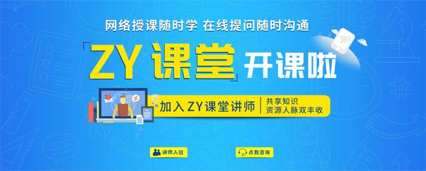zy课堂邀您入驻当讲师!制药人专属的在线学习平台