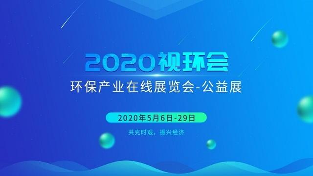 2020視環會-環保產業在線展覽會-公益展今日盛大開幕