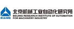 北京市机械工业研究院
