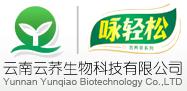云南云荞生物科技有限企业