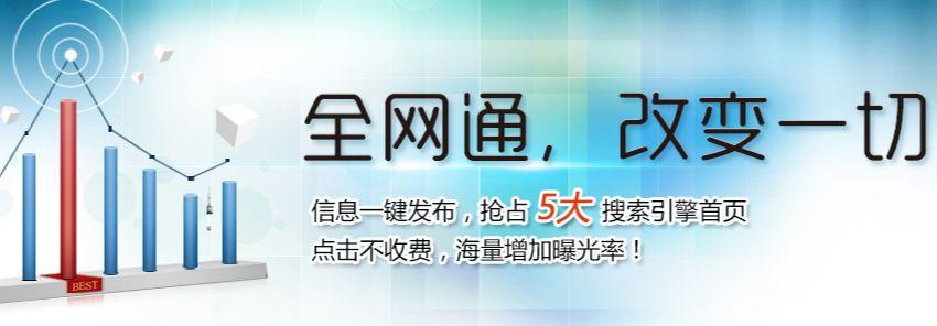 制药网全网通 一站式推广全网发布