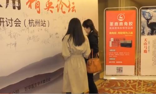 4·13伊犁全鹿制药新闻网乐成举行西医药临床使用之不孕不育研讨会