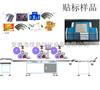 TM-200定制多头平面贴标机  标签机