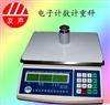 BS上海友声BS-6KH/BS-30KA/BT-6计重计数电子天平桌称价格