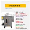宇益电热蒸汽发生器24KW工业节能小型锅炉