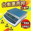 JSC-QHW30kg/2g臺衡惠而邦保持數據分值功能多少錢