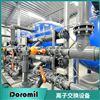 离子交换树脂设备 分离设备 膜分离系统