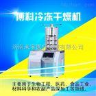 BK-FD10T实验型小型冻干机价格