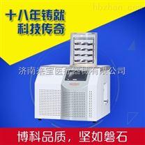 博科BK-FD10S实验型实验室真空冷冻干燥机价格
